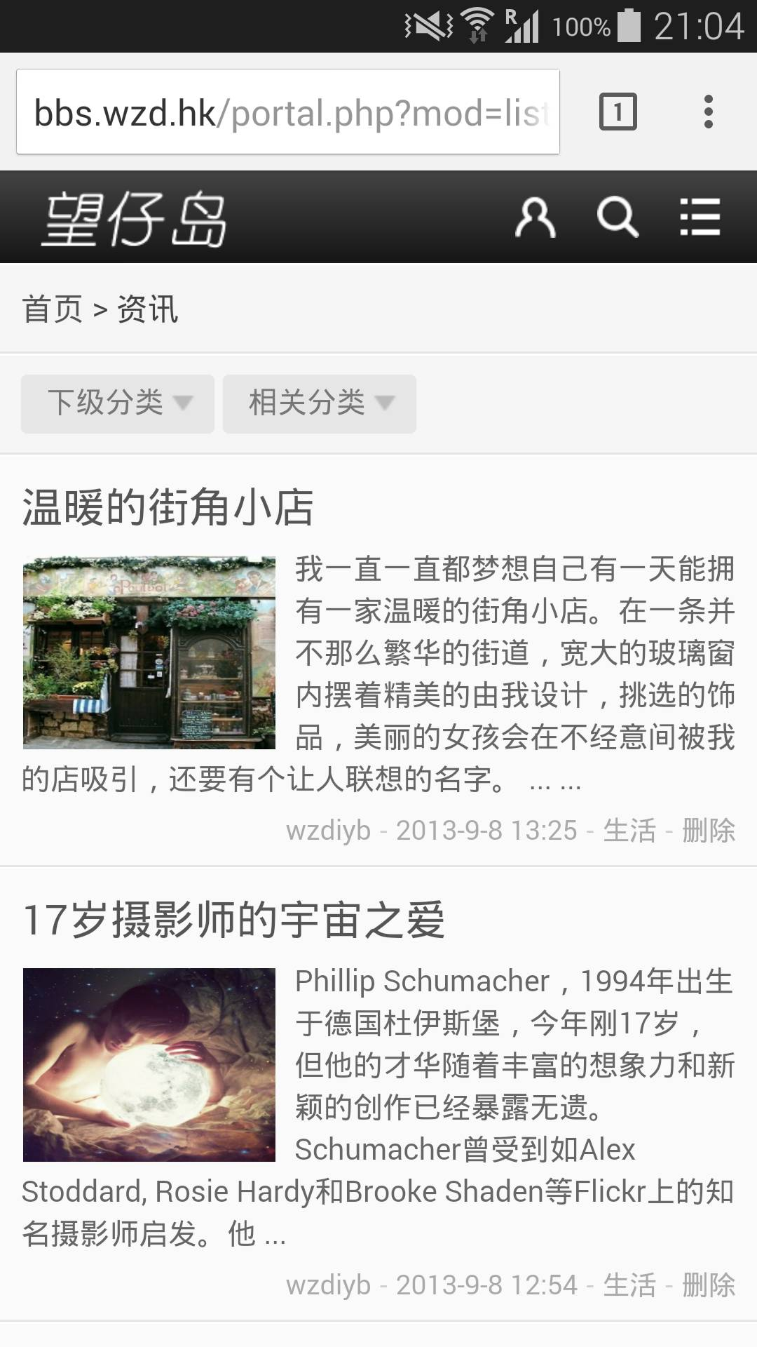The Screenshot of Mobile page8