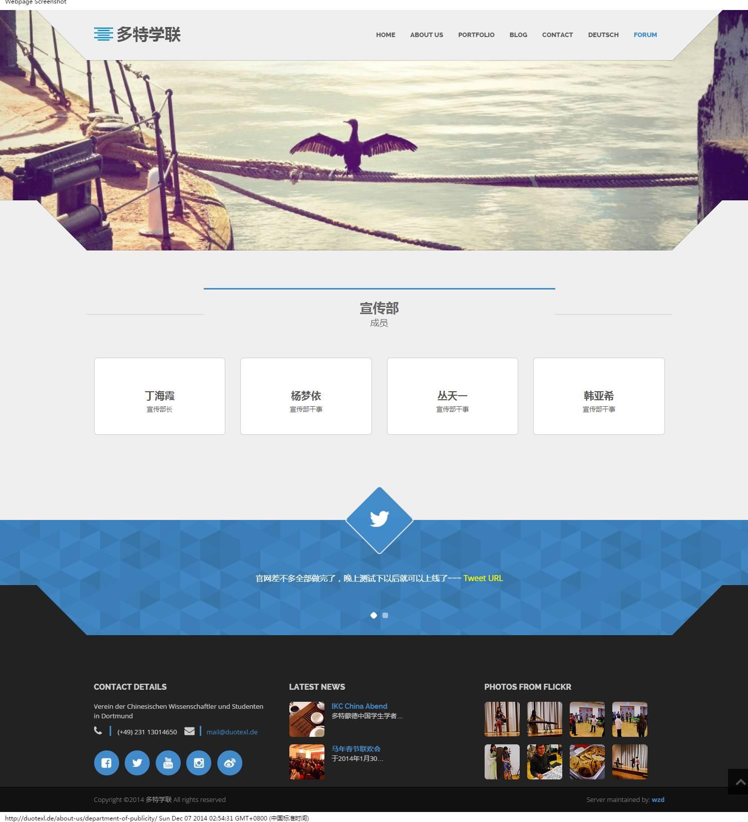 The Screenshot of Xuanchuanbu page