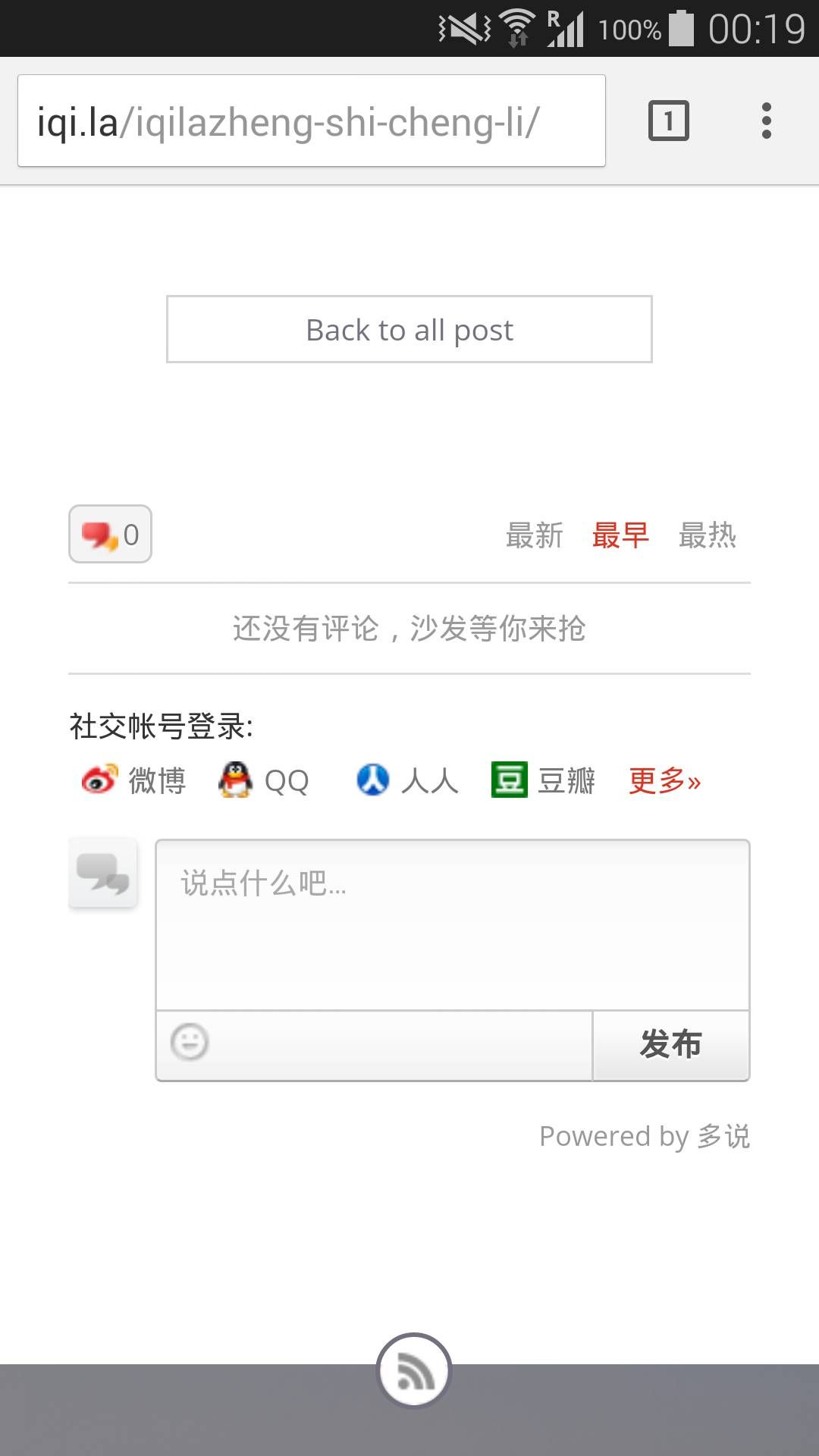The Screenshot of MobileComment page