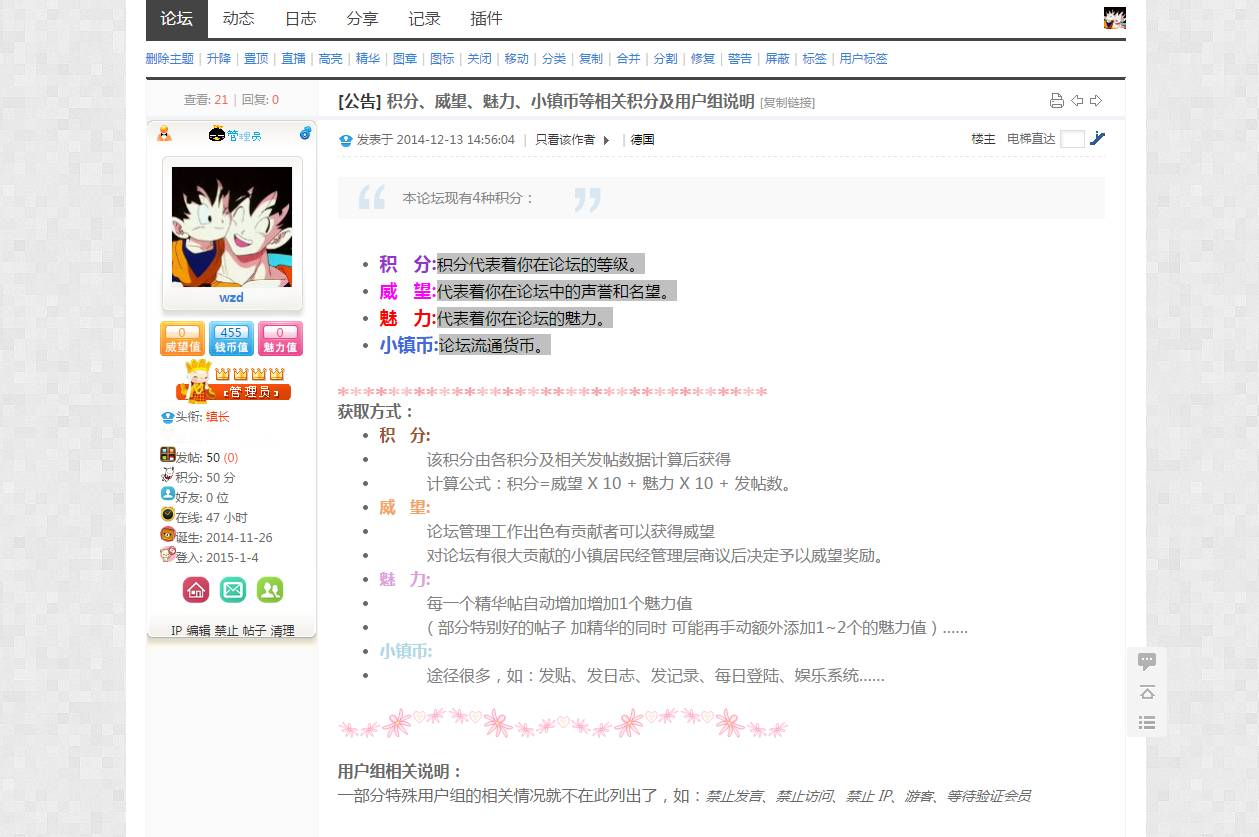 The Screenshot of Post page